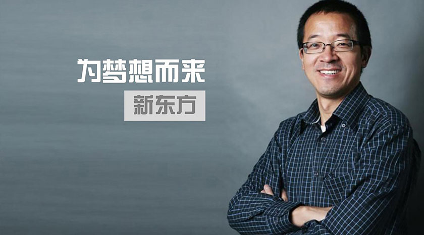 新东方教育标志设计及企业文化解读